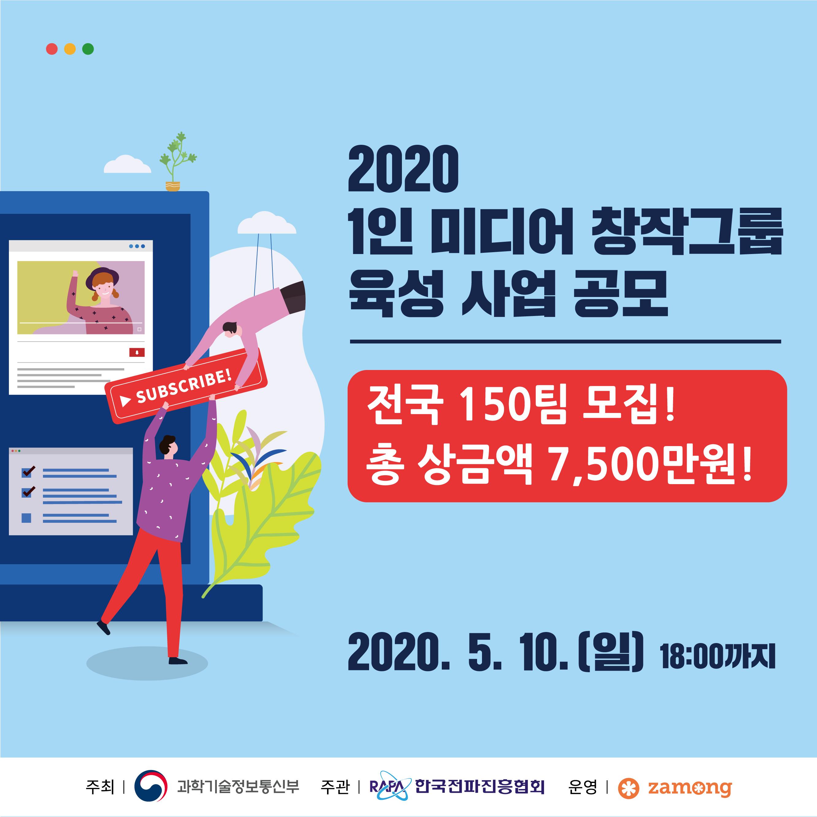 2020 1인 미디어 창작그룹 육성 사업 공모